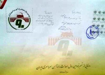 رونمایی از تمبر ۹۰ سالگی راه آهن ایران +عکس