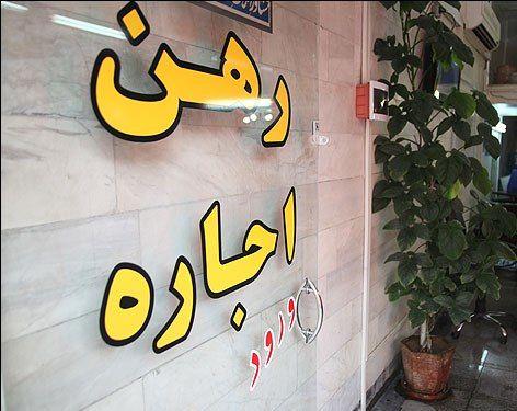 رشد بیسروصدای اجاره خانه در تهران